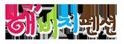 해비치펜션 Logo